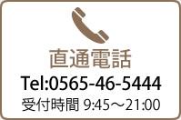 0565-46-5444