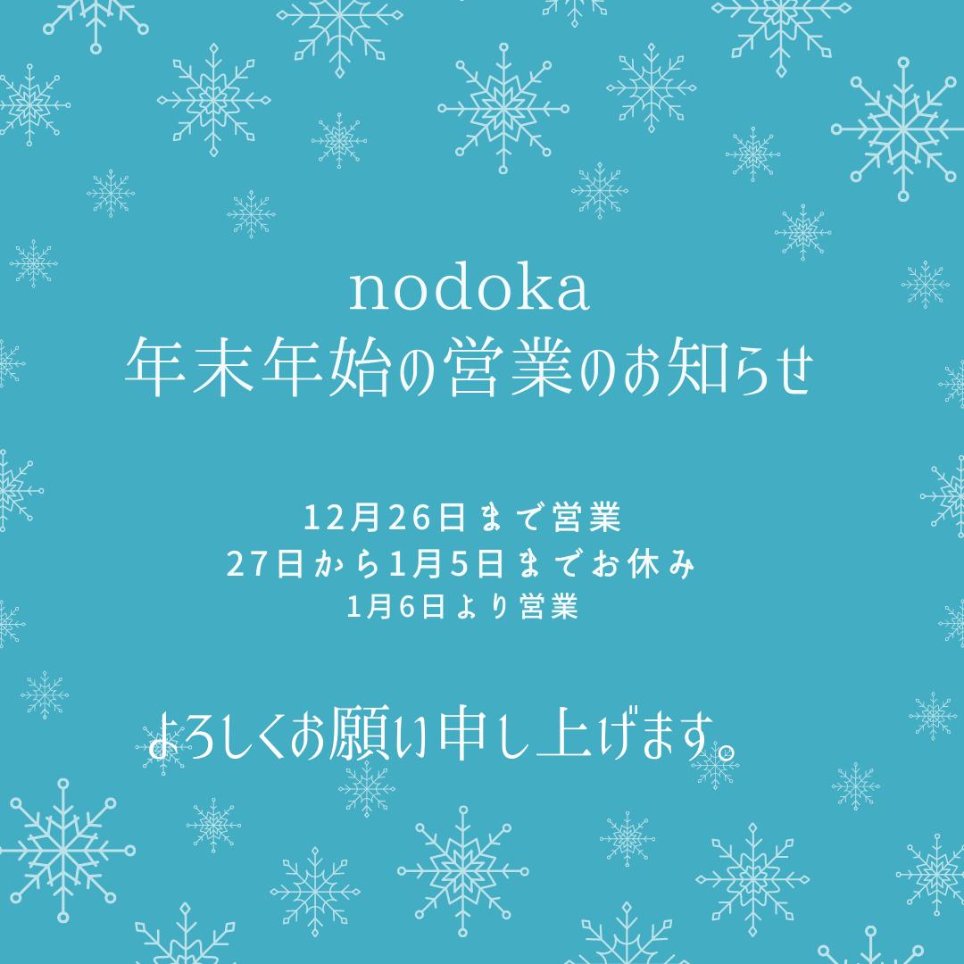 nodoka年末年始営業のお知らせ