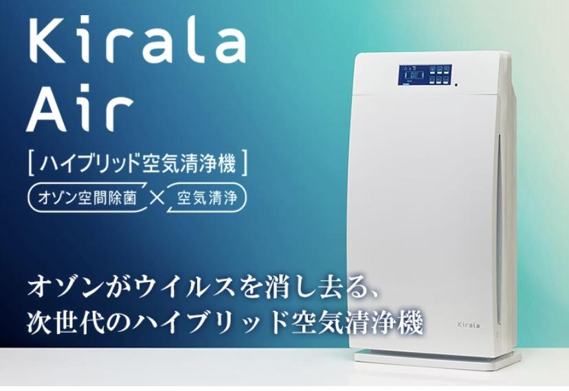 TVCM放映中!ハイブリッド空気清浄機【Kirala Air】常置いたします!