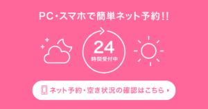 nodokaエステはじめましての方専用ご予約サイトをつくりました