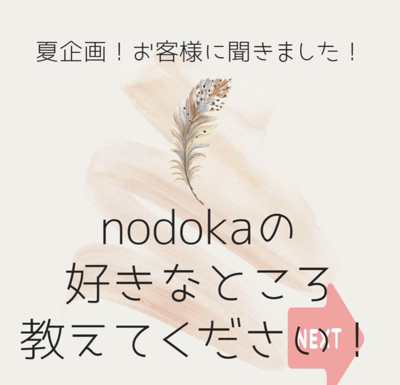 nodokaの好きなところを、聞きました!